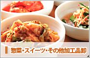 惣菜・スイーツ・野菜などの加工品卸